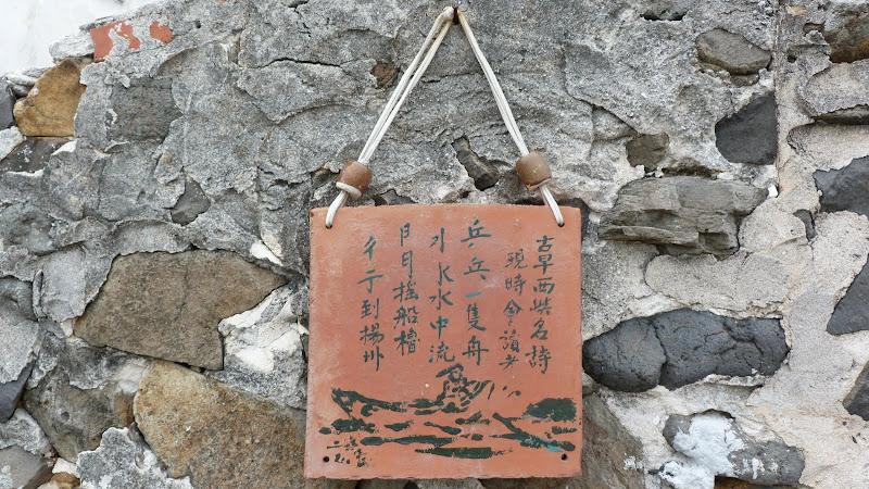 TAIWAN Archipel de Peng Hu - P1120782.JPG