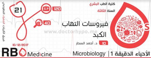 التهاب الكبد الفيروسي pdf