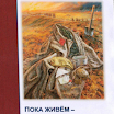 Сборник стихов по творчеству участников поэтического фестиваля ветеранских организации.png