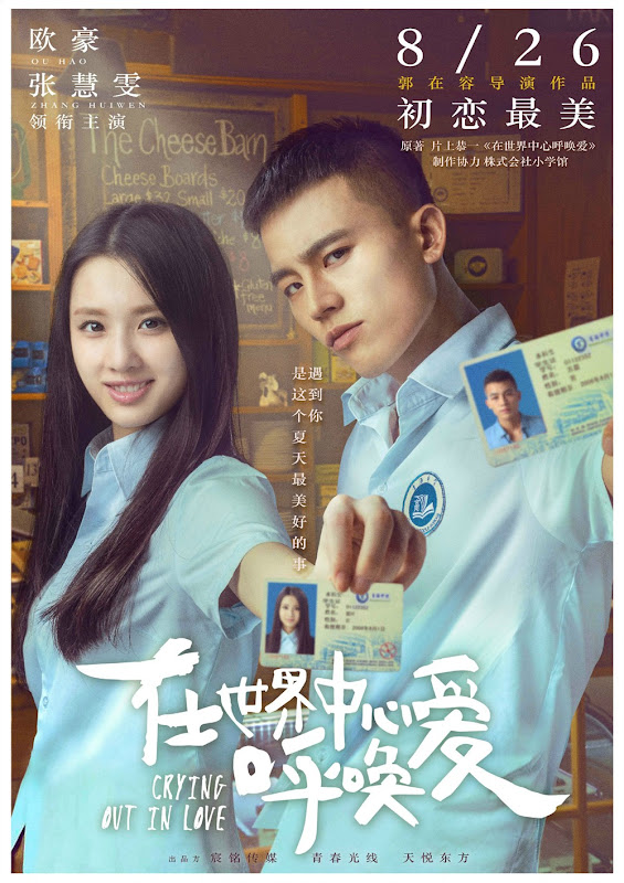 Crying Out in Love China Movie