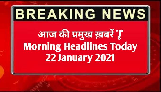 आज की प्रमुख ख़बरें | Latest Headlines Today 22 January 2021