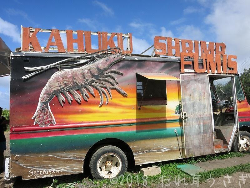 ハワイ旅行㉙ フミズのガーリックシュリンプをレンタカーで食べに行ったので口コミ・レビュー