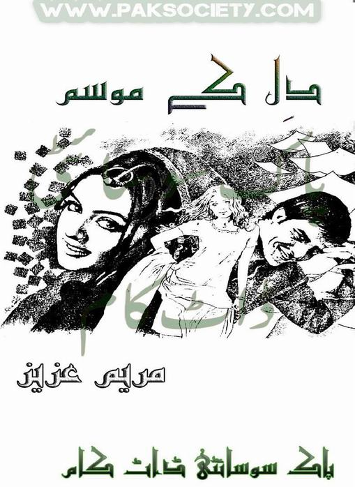 Dil Ke Mousam  is a very well written complex script novel which depicts normal emotions and behaviour of human like love hate greed power and fear, writen by Maryam Aziz , Maryam Aziz is a very famous and popular specialy among female readers