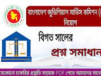 বাংলাদেশ জুডিশিয়াল সার্ভিস কমিশন (BJSC) এর বিগত সালের প্রশ্ন সমাধান PDF Download