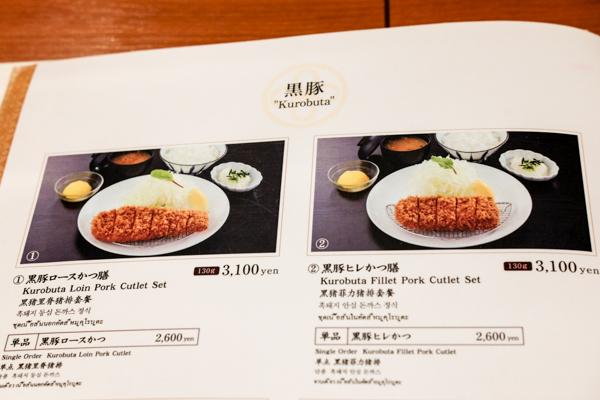 photo 201606 TonkatsuMaisen-12_zps0ffo6s8u.jpg