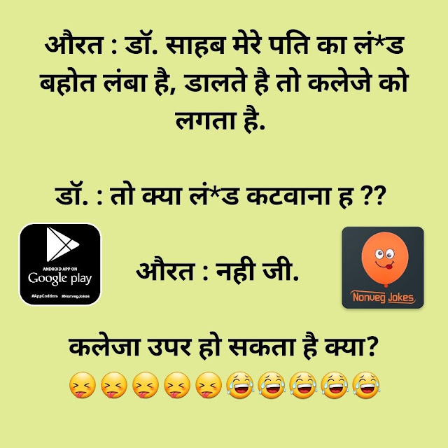 non veg jokes whatsapp,non veg jokes for whatsapp,non veg jokes best,non veg jokes double meaning,best of non veg jokes,non veg jokes new,non veg jokes hindi, pure non veg jokes in hindi