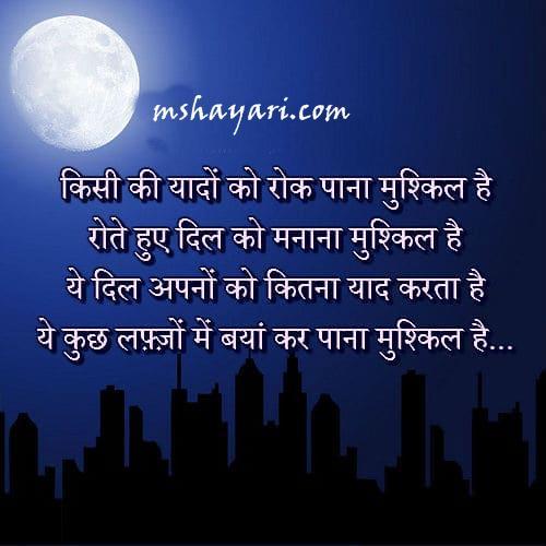 Whatsapp DP Shayari in Hindi