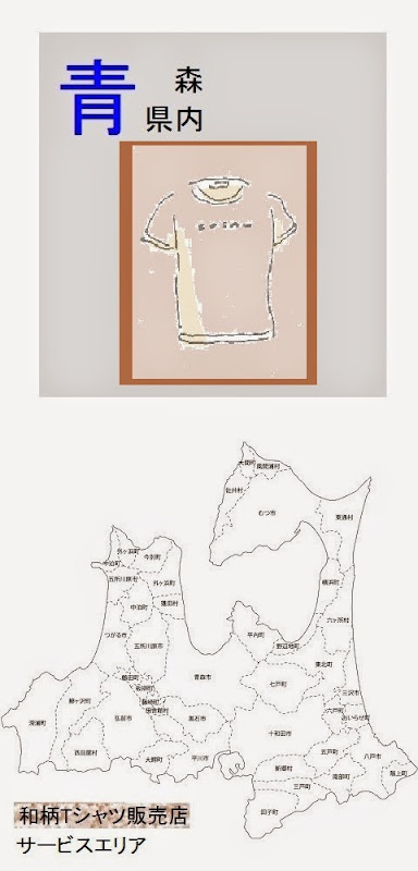 青森県内の和柄Tシャツ販売店情報・記事概要の画像