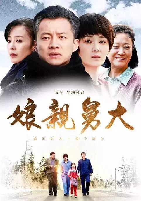 Niang Qin Jiu Da China Drama