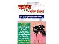 অগ্রদূত মাসিক পরিক্রমা ডিসেম্বর ২০১৯- PDF ফাইল