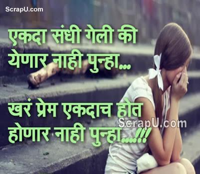 Sachcha pyar ek baar hi hota hai, baarbaar nahi - Sad pictures
