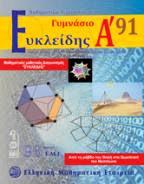 Ευκλείδης A - τεύχος 91