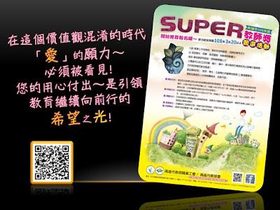 http://www.kta.kh.edu.tw/home/trdcpage/superta