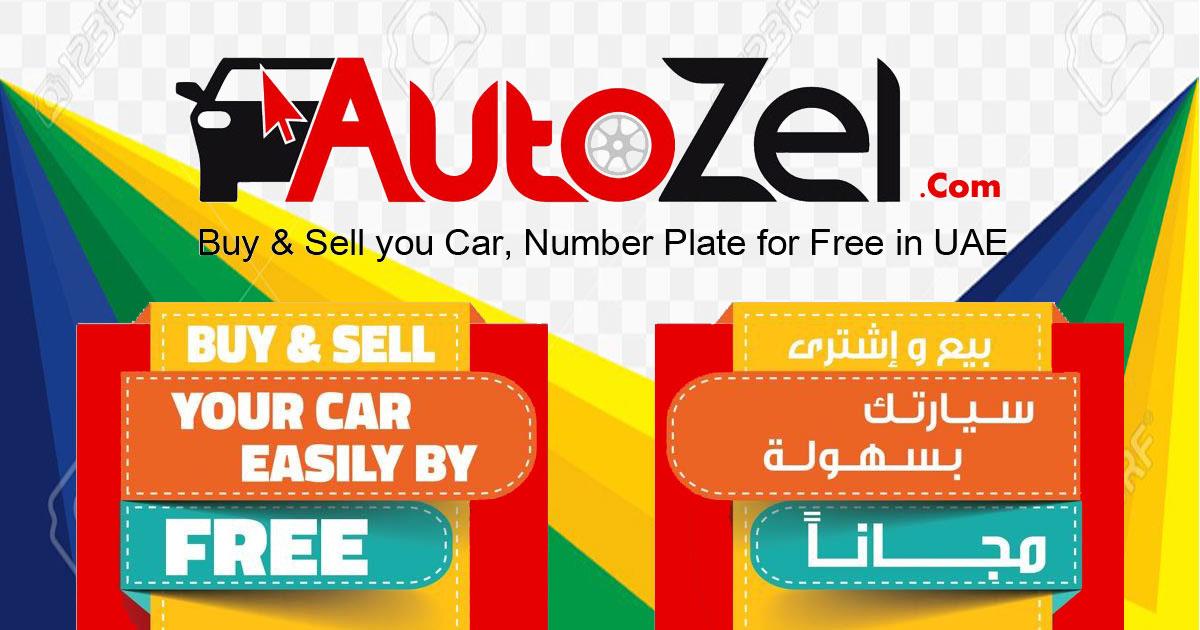 بيع و شراء السيارات بدولة الأمارات العربيه مجانا 2018-10-23