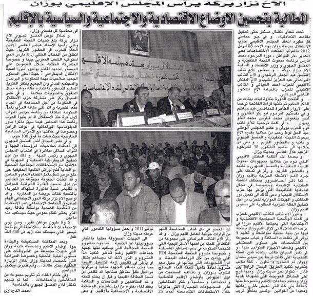 جريدة العلم ليوم الإثنين 16 أبريل 2012م - الصفحة 4
