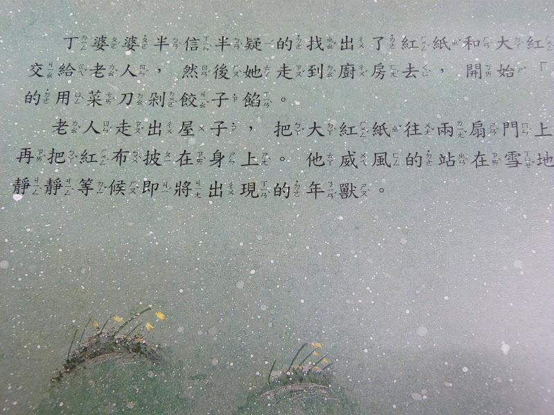 TAIWAN Taipei Dahu Park et dans le quartier de SHIH CHIEN University - P1260261.JPG