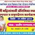 गोंडपिपरीत गर्भवती महिलांसाठी अनीमिया तपासणी व समुपदेशन कार्यक्रम. #Program