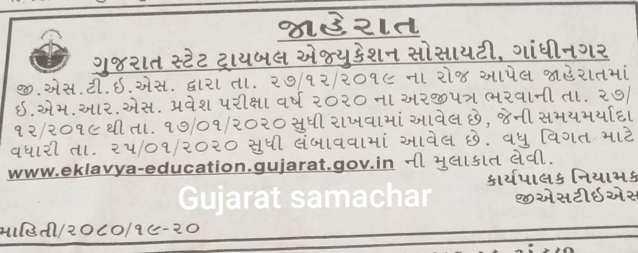GSTES (Eklavya Residency School) dwara Tribal EMRS Pravesh Pariksha na Online form ni Mudat Lambavai..