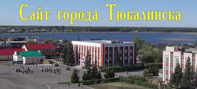 Сайт города Тюкалинска