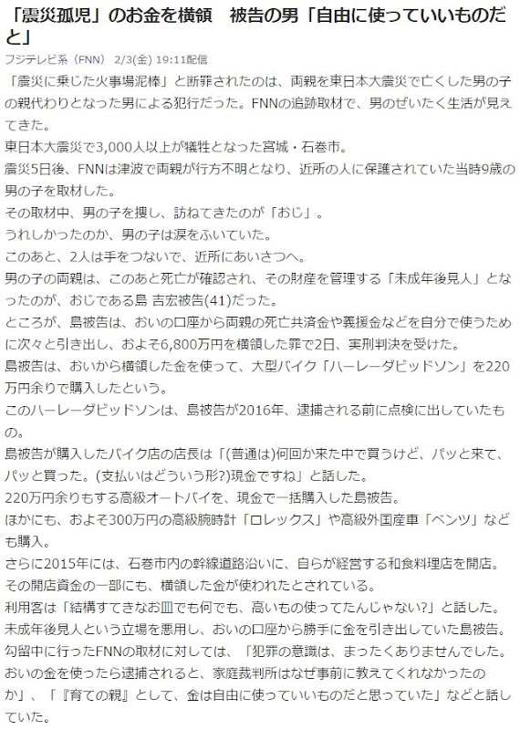 島 吉宏被告(41)2017.02.03fnn1911-2-1