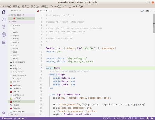 Ubuntu上のVS Code