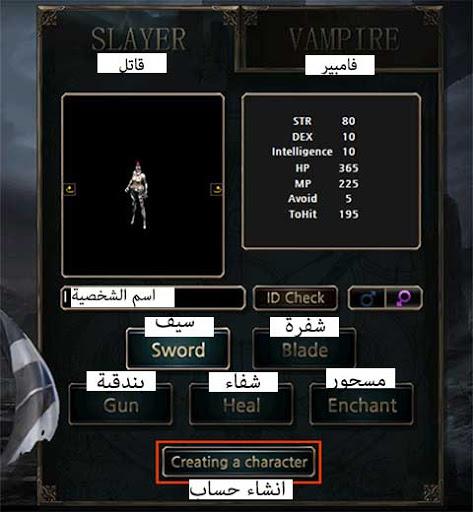 شخصيات لعبة Dark Eden Origin