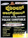 POLICE CONSTABLE Kannada by SPARDHA VIJETHA Book Pdf