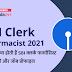 SBI Clerk Pharmacist 2021: जानिए क्या होती हैं SBI क्लर्क फार्मासिस्ट की सैलरी, जॉब प्रोफाइल और कार्य (Salary, KRA and Job Profile)