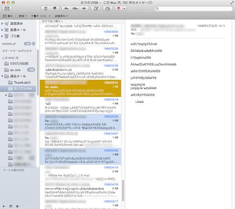 OS X MavericksのMail.appで古いメールが文字化け