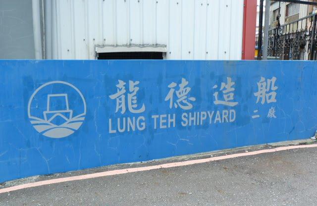 TAIWAN .Le port de SU AO - P1090161.JPG