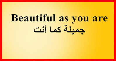 Beautiful as you are جميلة كما أنت