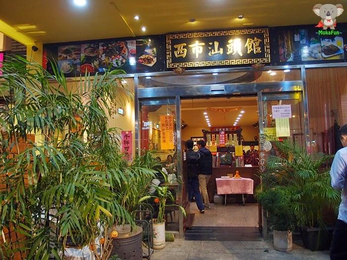 竹北- 西市汕頭館。溫體牛+沙茶火鍋好香   MokaFun