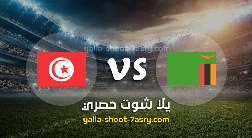 مباراة  زامبيا وتونس