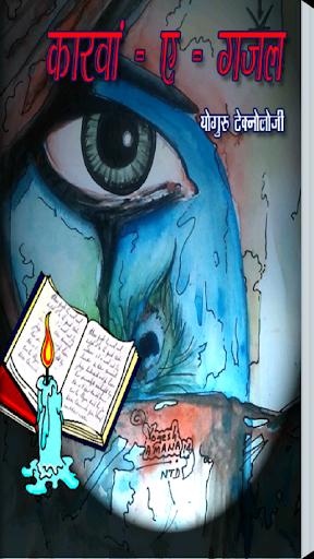 Kaarwa-e-Ghazal ग़ज़ल