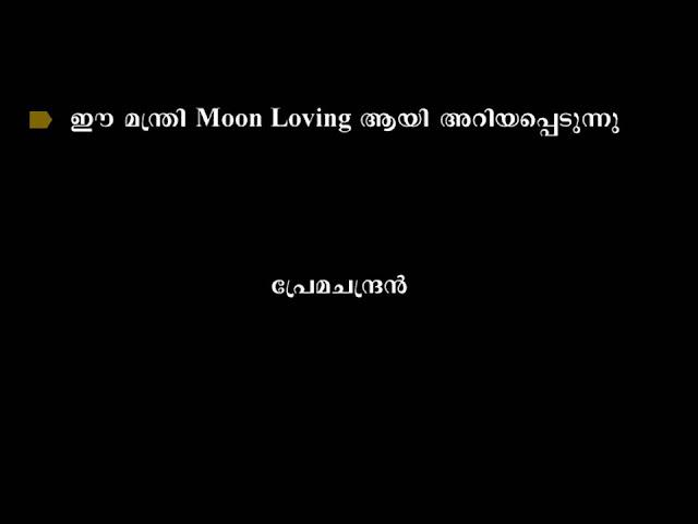 Kerala politics 11