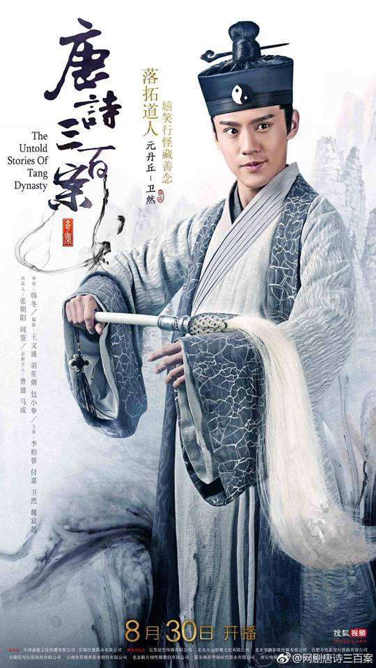 The Untold Stories of Tang Dynasty China Web Drama