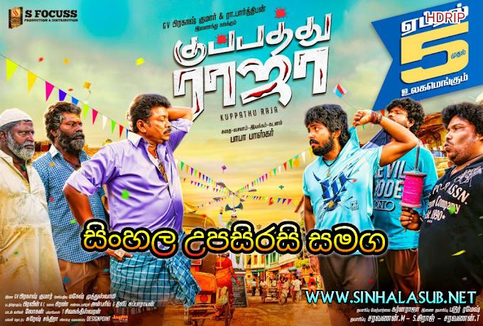Kuppathu Raja (2019) Sinhala Subtitles | සිංහල උපසිරසි සමග | බජාර් එකේ චන්ඩියා
