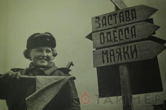 На Одессу