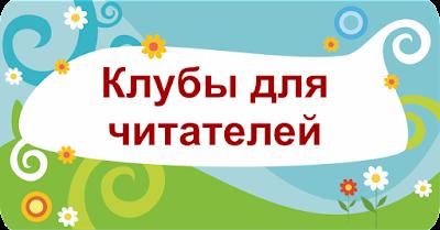 http://www.akdb22.ru/kluby-dla-citatelej