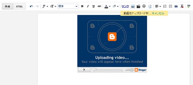 動画アップロードblogger