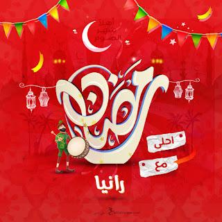 صور رمضان احلى مع رانيا