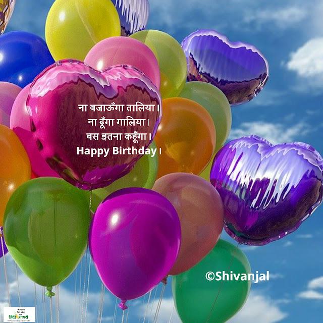 happy Birthday, janmdin mubarak, baloon Image
