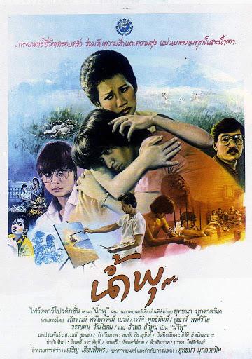 Nam Pu (2527) น้ำพุ