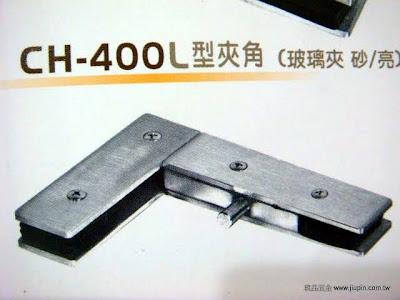裝潢五金品名:CH400-L型夾角(大型) 規格:214*140*30MM 顏色:亮面/砂面功能:裝在玻璃門上固定玻璃另外搭配地鉸鍊按裝玖品五金