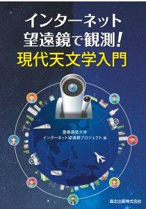 インターネット天体望遠鏡プロジェクト