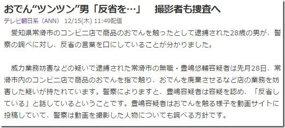 豊嶋悠輔a102