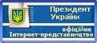 http://www.president.gov.ua/