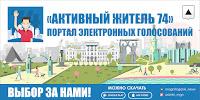 https://opros.gosuslugi74.ru/home