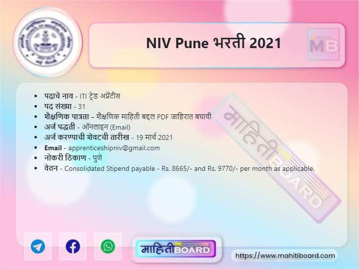 NIV Pune Recruitment 2021