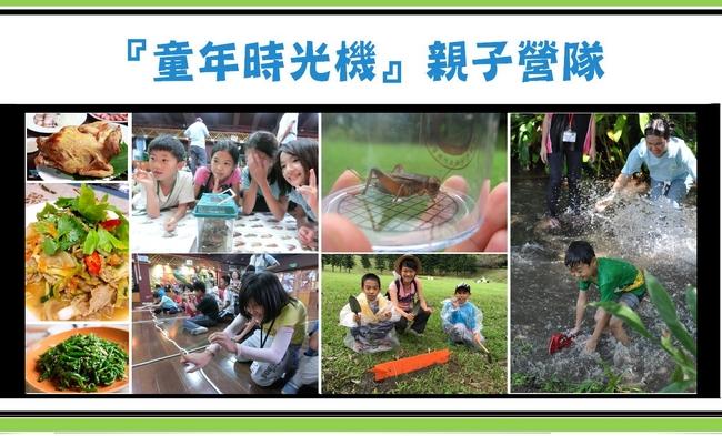 池南自然教育中心暑期親子營隊「童年時光機」